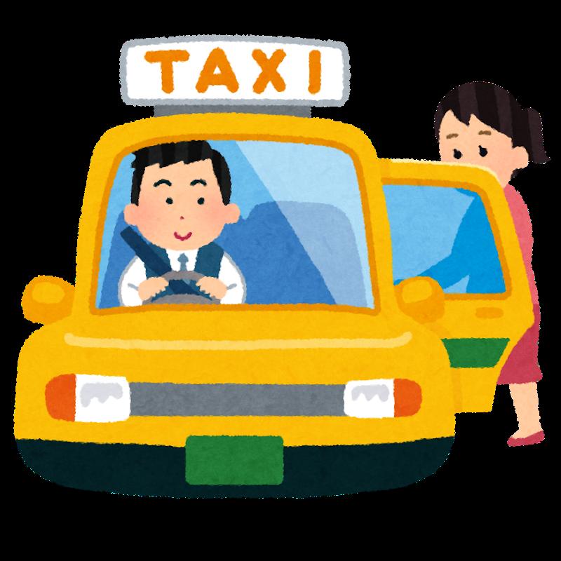 会社 都内 タクシー